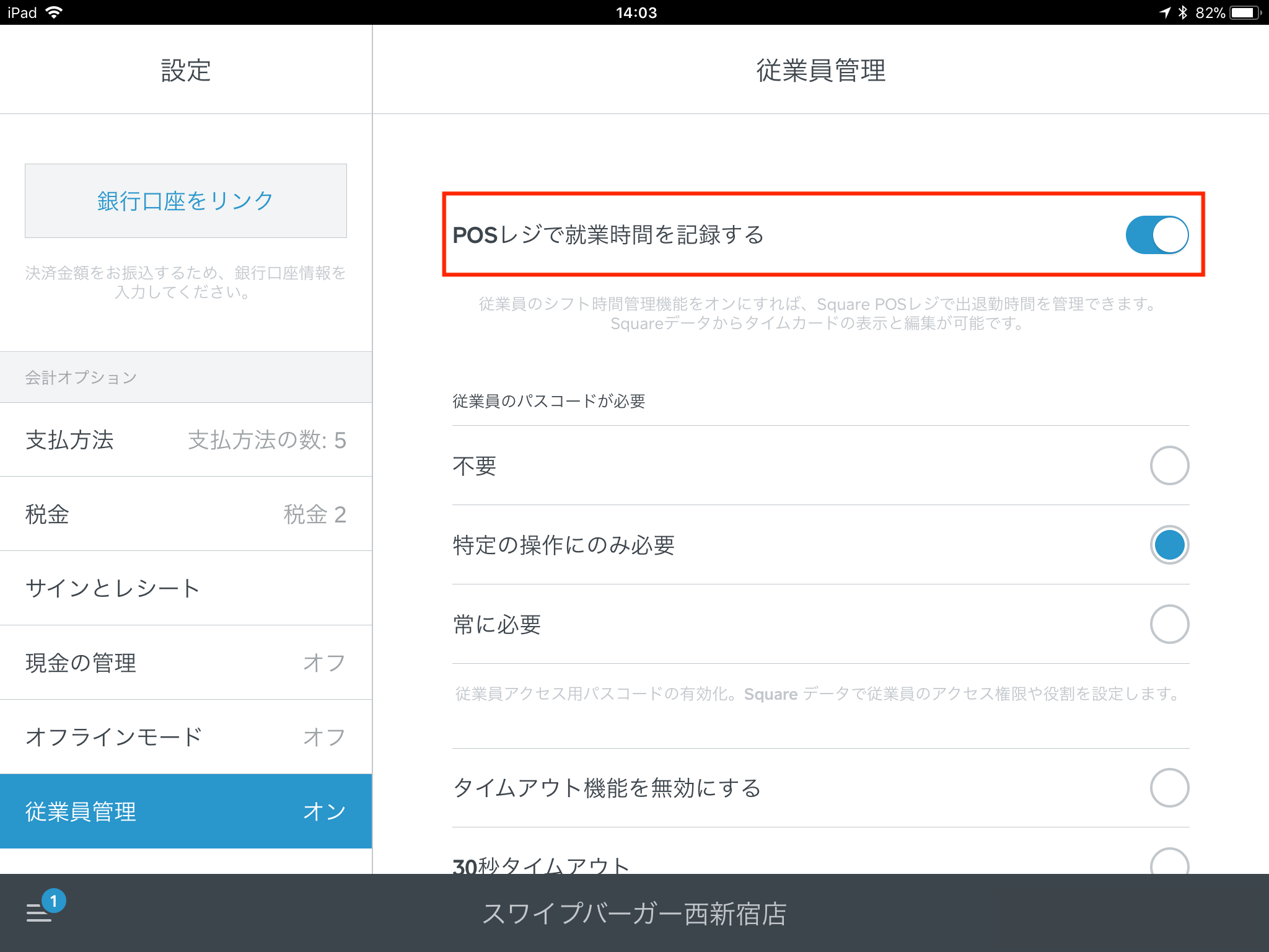 JP Track Time from Point of Sale_iPad
