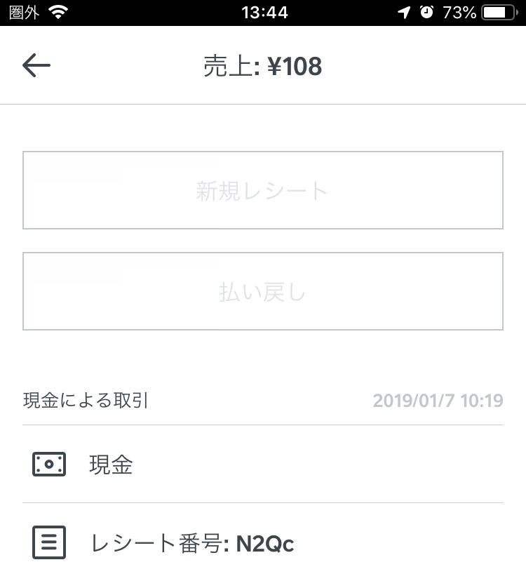 JP Pending Transaction_3