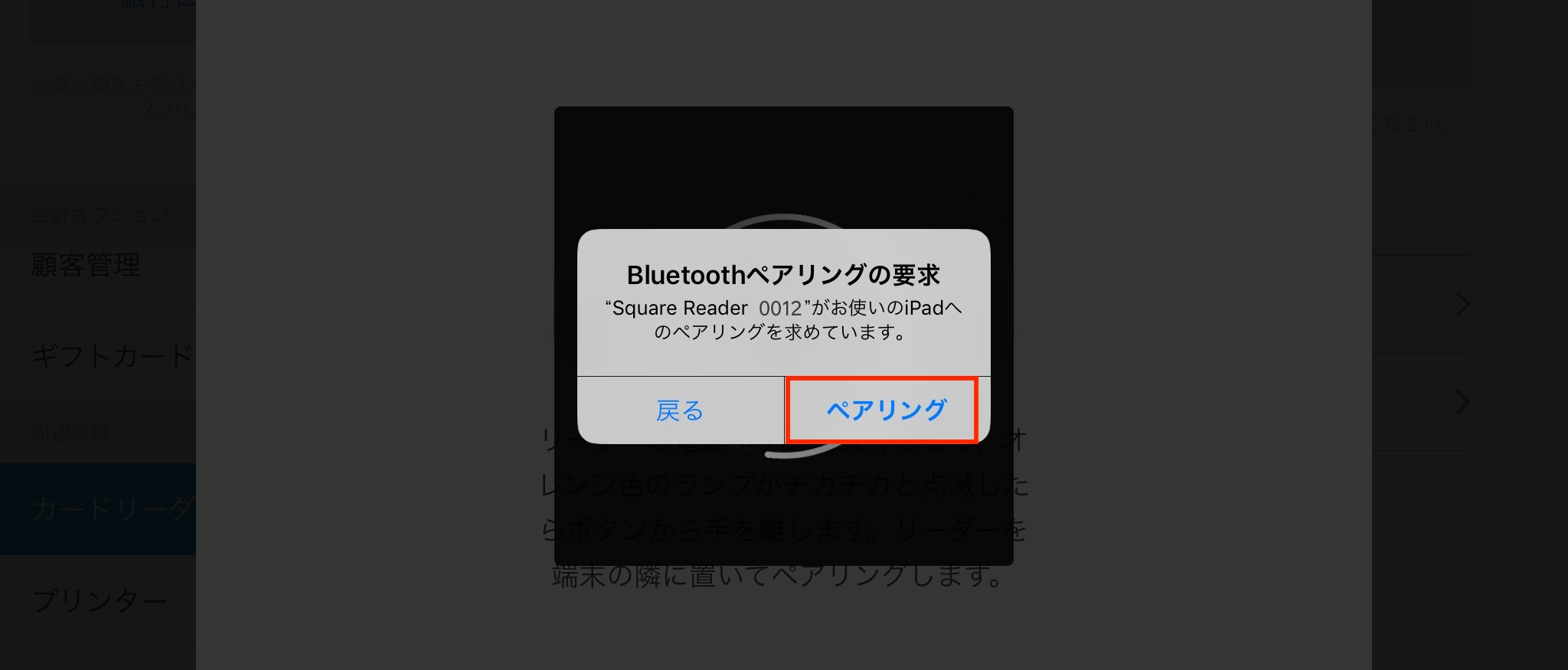 JP R12 Confirm the bluetooth pairing request