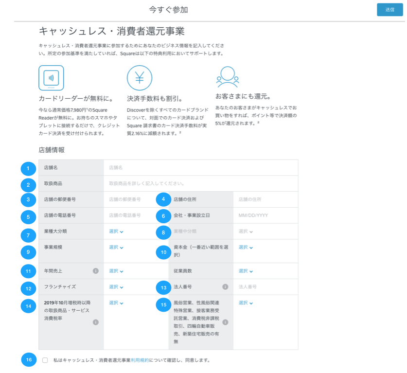 JP Meti Application Form in Dashboard