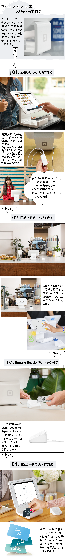 Square Guide vol.4のコンテンツ