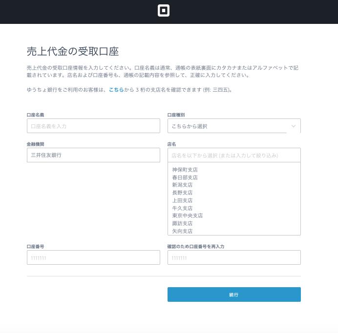 JP Onboarding bank info