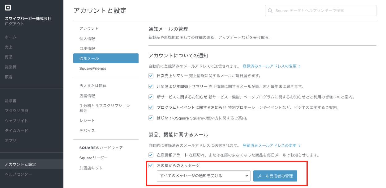 JP Only Feedback Dashboard notification