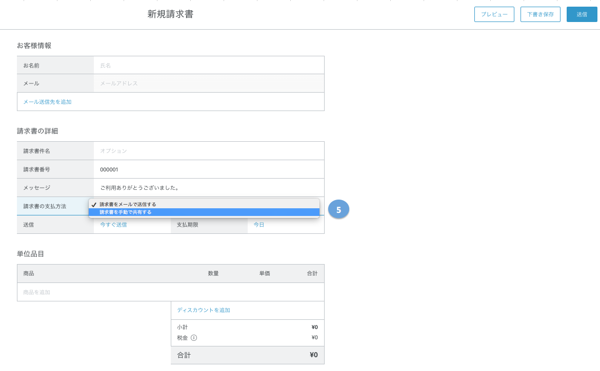 JP Only Create Invoice on Dashboard_Generate a URL