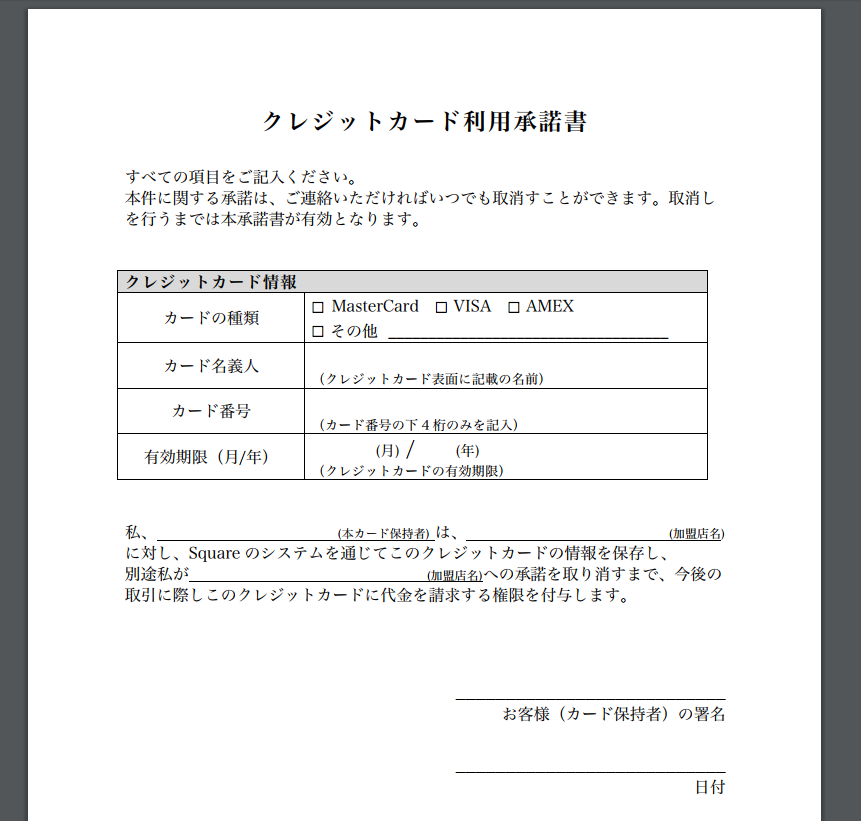 Customer Authorization PDF