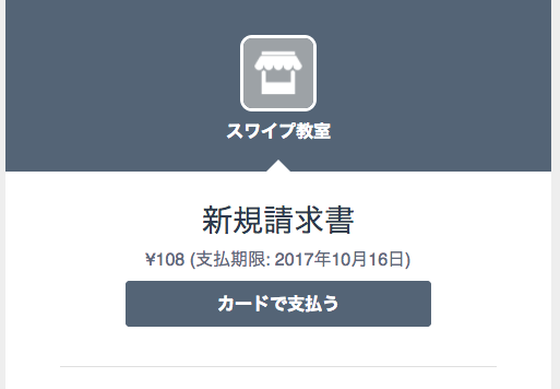 JP Only Buyer's Invoice Pay Invoice button