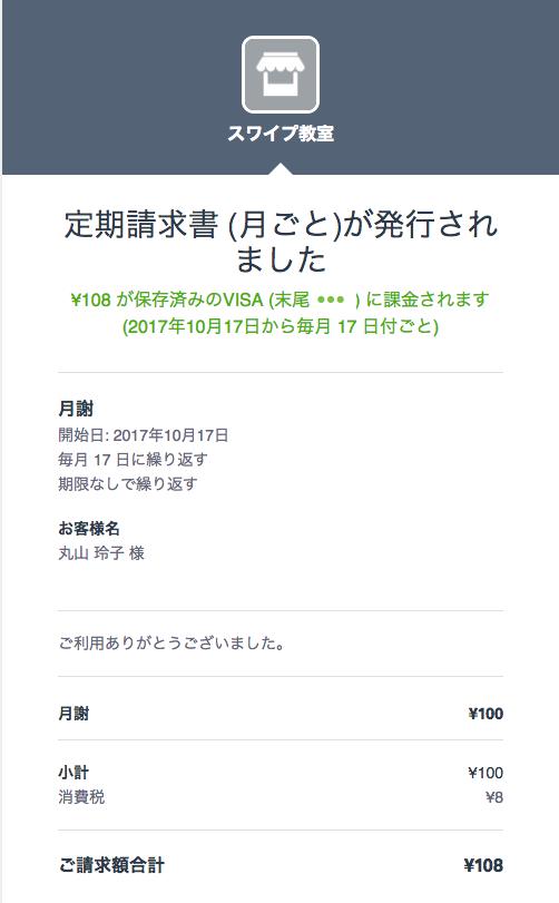 JP Only COF Buyer's Notification_2