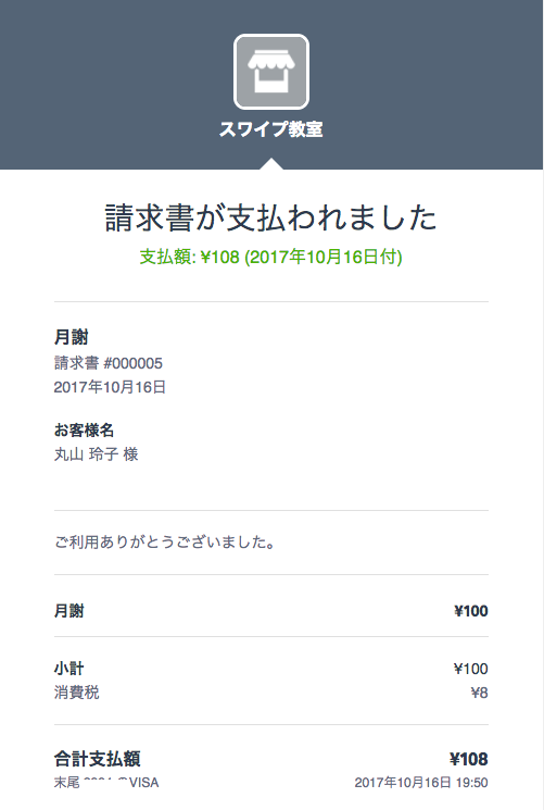 JP Only Invoice Paid CoF Buyer Notification