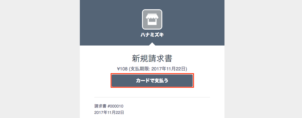 JP Buyer invoice_Pay Invoice