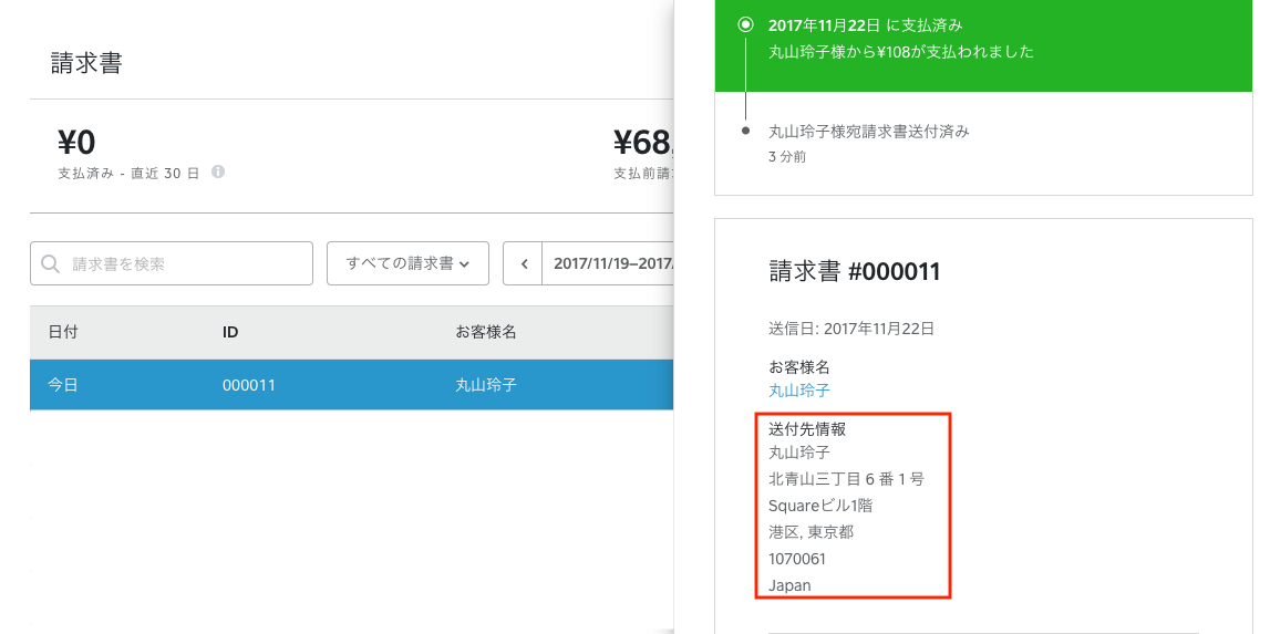 JP Seller Invoice_Collected Shipping Address