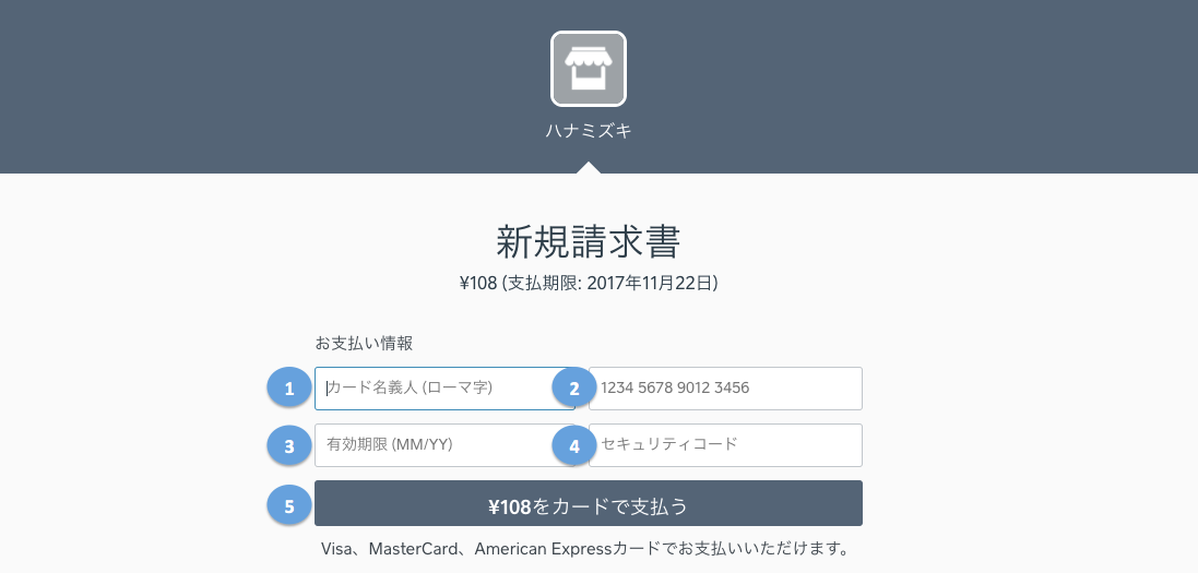 JP Buyer Invoice 100 yen test payment