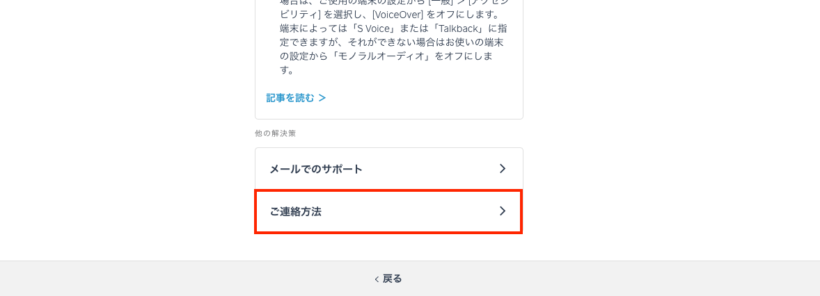 JP Instant Answer_ Click Contact Options