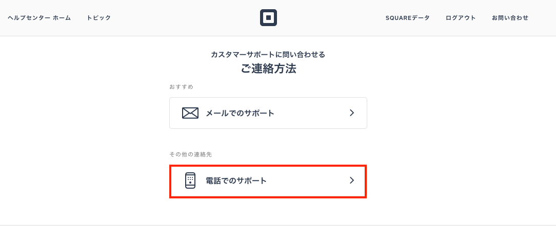 JP Instant Answer_ Click Call Support