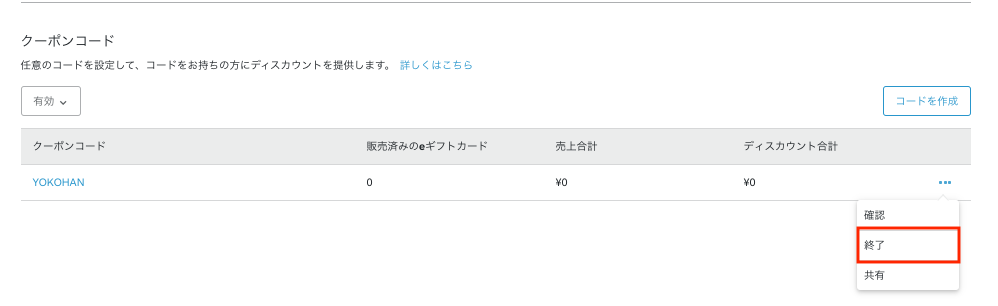 JP eGift Card_Click End