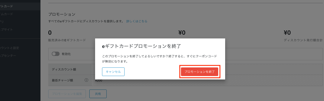 JP eGift Card_ Click End Promotion