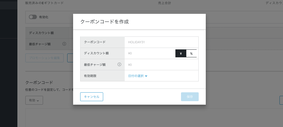 JP eGift Card_ Create a Promotion Code