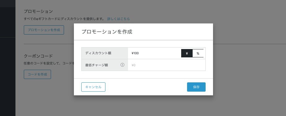 JP eGift Card_ Create a Promotion
