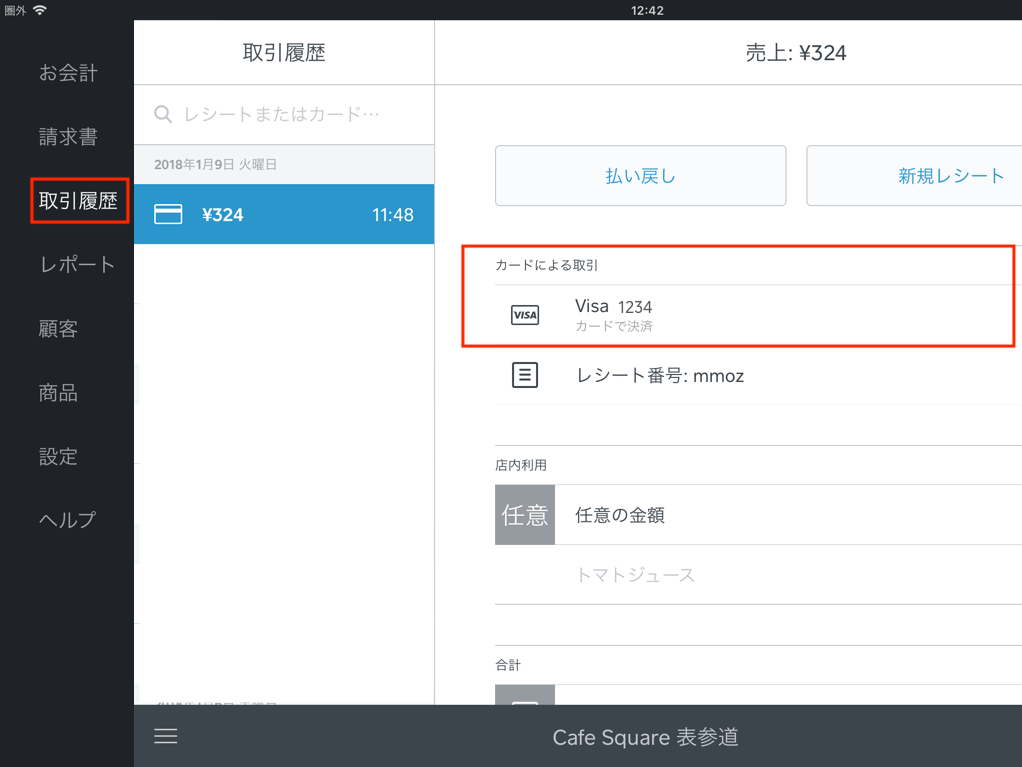 JP How to check card payment on iPad