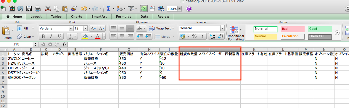 JP Only Manage Inventory and Alerts In Bulk_Excel_New Quantity Location