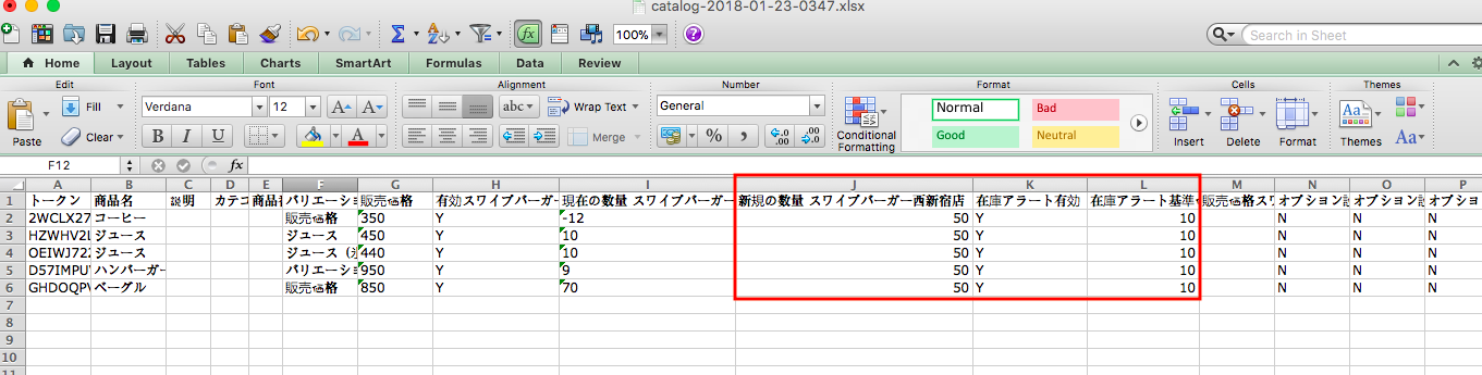 JP Only Manage Inventory and Alerts In Bulk_Excel