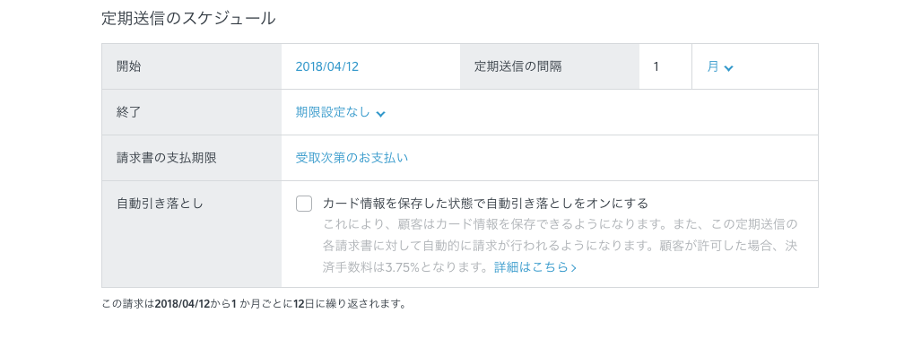 JP Recurring Schedule