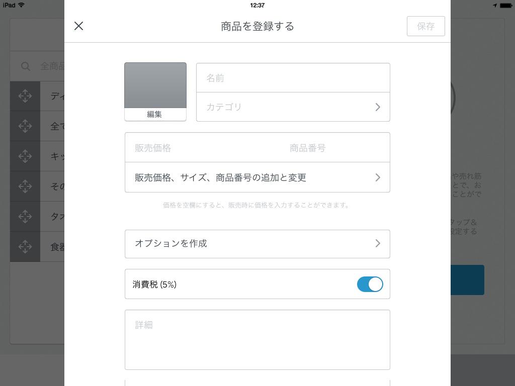 iPadでの商品登録方法