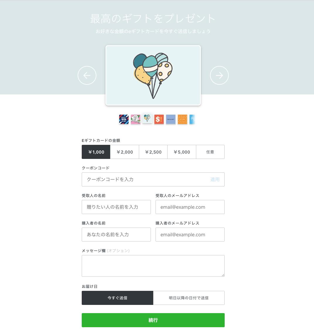 JP eGift Card Order Page