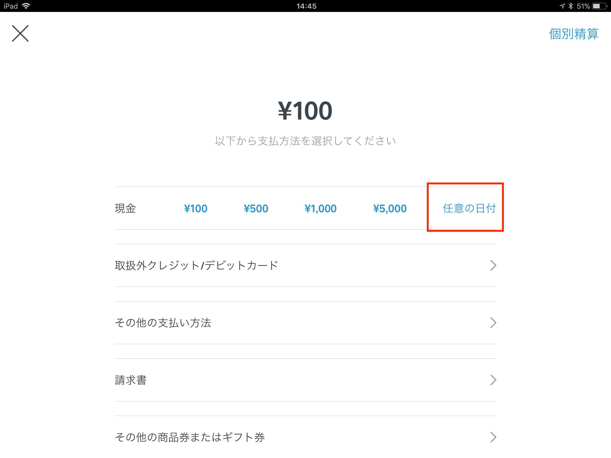 JP Only Translation Bug_ Cash_Custom Date_ Custom Amount