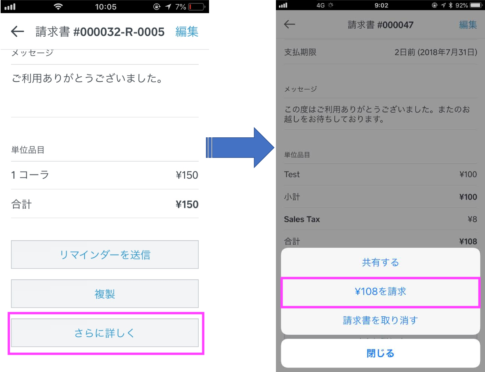 JP how to pay invoice from iOS4.93