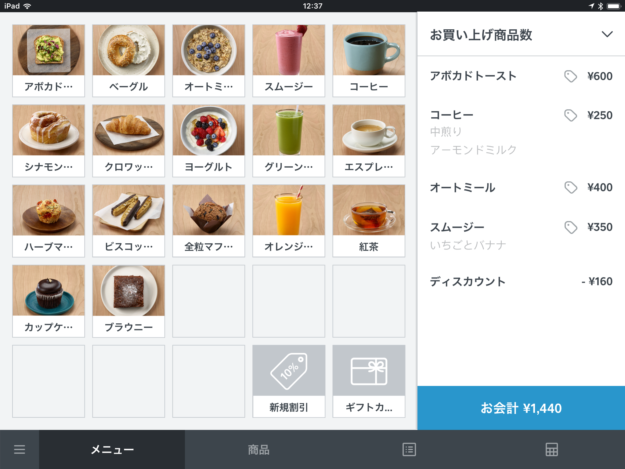 POS_JP_iPad_Favorites_QSR-Cafe_4.87