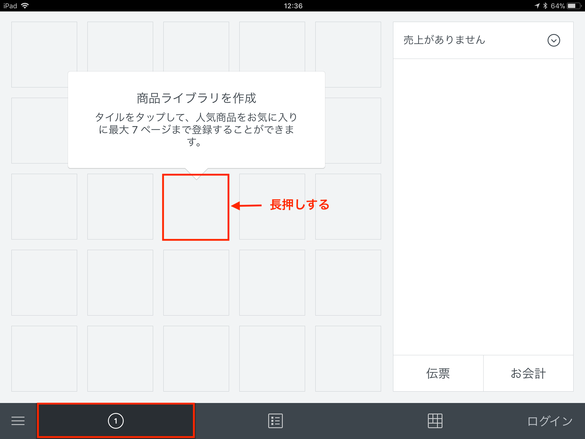 JP_iPad_Favorites_Tap and hold any empty square