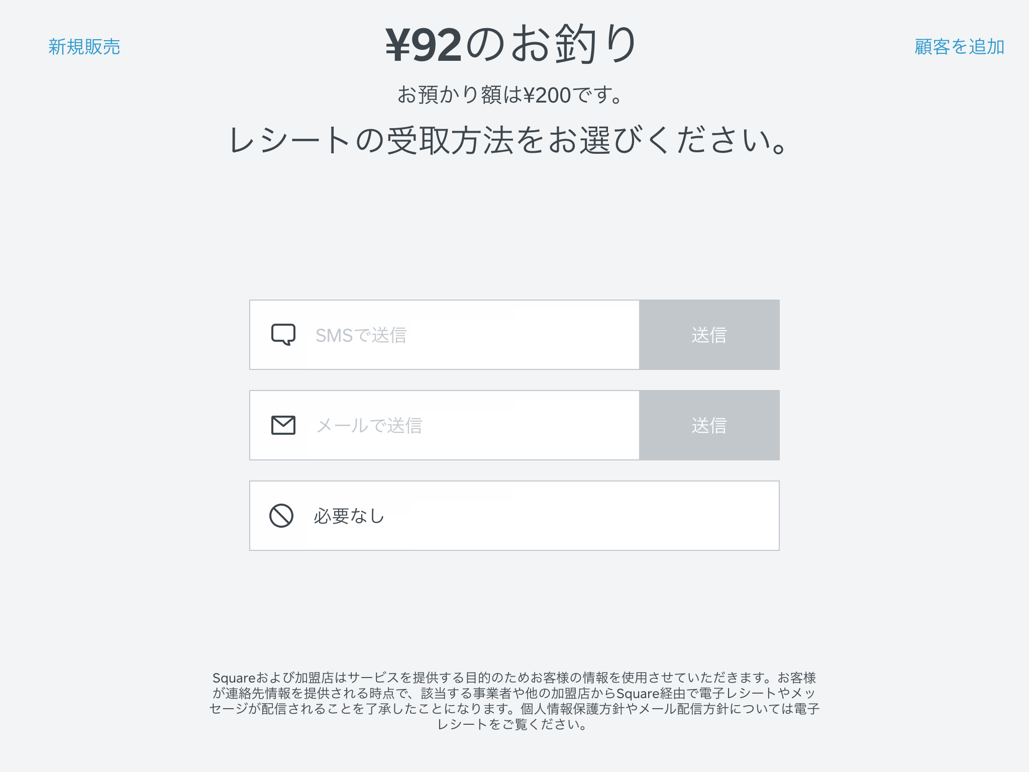 JP Only Send Digital Receipt on a Tablet