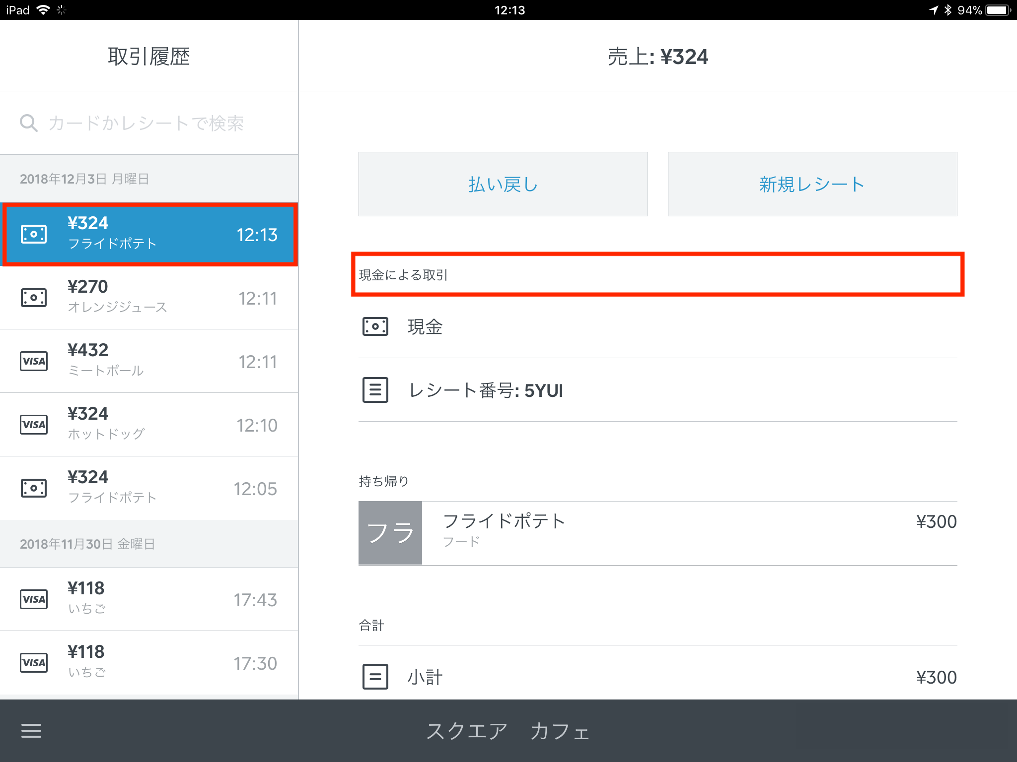 JP iOS How to Check Cash Sales in Transactions